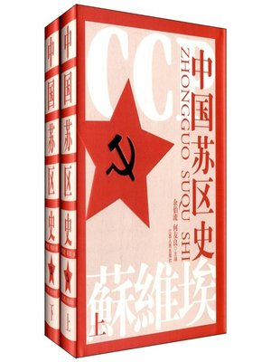 cover image of 中国苏区史(上下册) Chinese Soviet History, Volumes 1-2