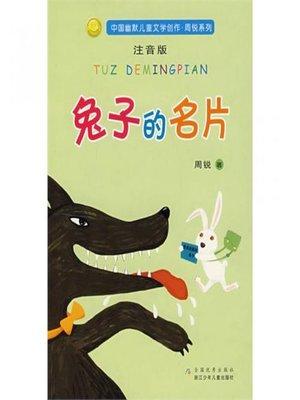 cover image of 中国幽默儿童文学创作·周锐系列:兔子的名片(Chinese Humorous Children's Literature: Bunny card)