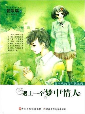 cover image of 遇上一个梦中情人