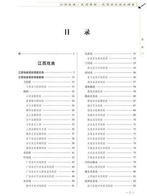 cover image of 江西戏曲·民间舞蹈·民间音乐现状调查 Present situation investigation on opera, folk dance, folk music of jiangxi province