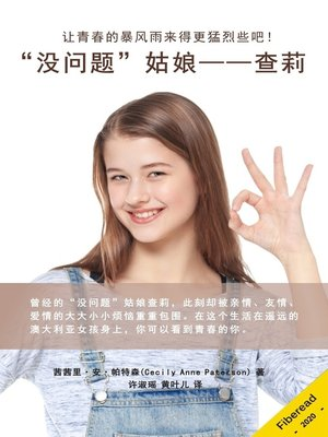 "cover image of ""没问题""姑娘——查莉 (Charlie Franks is A-OK)"
