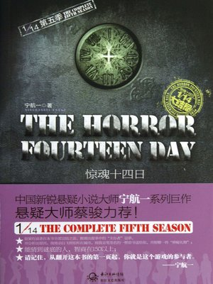 cover image of 惊魂十四日 十四分之一系列第五季 Adventure Fourteen Day - Emotion Series (Chinese Edition)