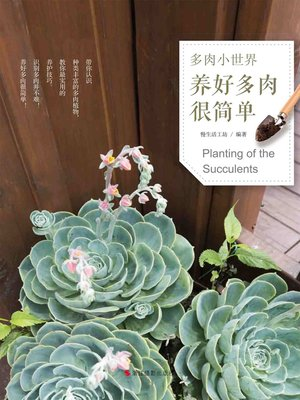cover image of 多肉小世界:养好多肉很简单 Planting of the Succulents