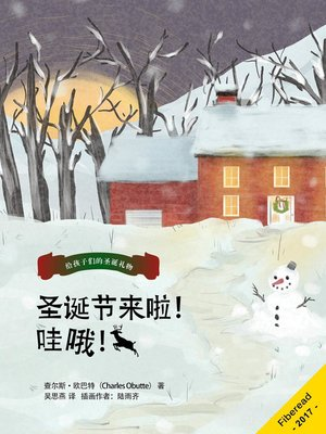 cover image of 圣诞节来啦!哇哦! (Christmas is coming! Wow!)