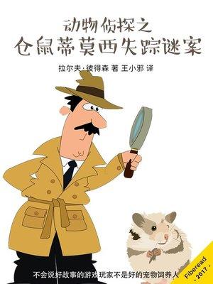cover image of 动物侦探之仓鼠蒂莫西失踪谜案