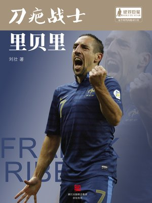 cover image of 世界杯球星系列 The World Cup Star Series