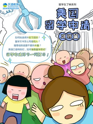cover image of 美国留学申请(攻略篇) (Strategy That Works: How to Apply to US Universities)