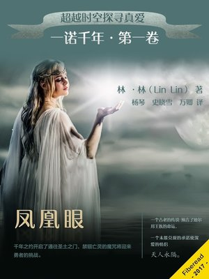 cover image of 凤凰眼 (The Thousand Year Promise (Volume I) The Eye of Phoenix )
