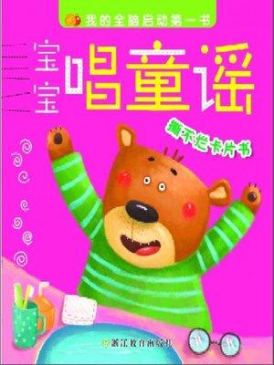 cover image of 宝宝唱童谣(Baby Sings Nursery Rhymes)
