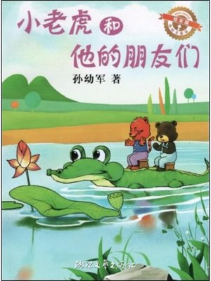 cover image of 小老虎和他的朋友们(绘本版)/孙幼军童话(The little tiger and his friends )