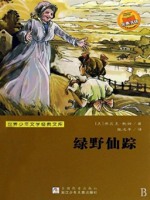 cover image of 少儿文学名著:绿野仙踪 (Famous children's Literature:The Wonderful Wizard of Oz)