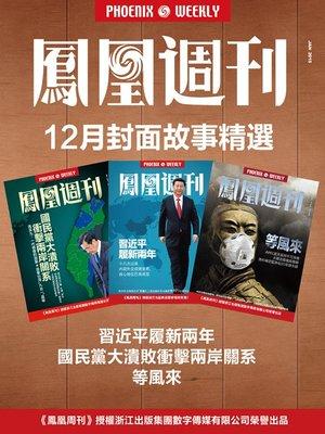 cover image of 香港凤凰周刊 2014年 12月封面故事精选 Phoenix Weekly