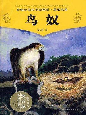 cover image of 动物小说大王沈石溪品藏书系:鸟奴