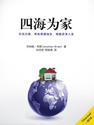 cover image of 四海为家