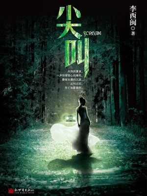 cover image of 李西闽经典小说:尖叫 Li XiMin mystery novels: Scream