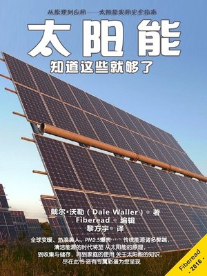 cover image of 太阳能 (Solar Power)