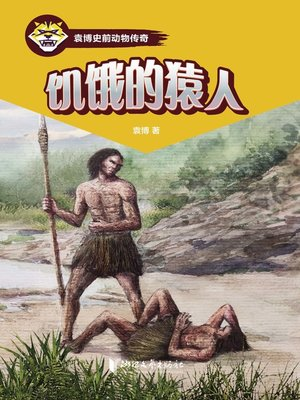 cover image of 饥饿的猿人