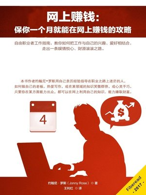 cover image of 网上赚钱 (Make Money Online)