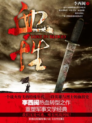 cover image of 李西闽经典小说:血性 Li XiMin mystery novels: Red-Blooded