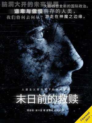 cover image of 末日前的救赎