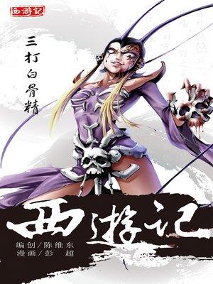cover image of 西游记07-三打白骨精