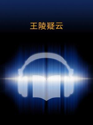 cover image of 王陵疑云1 (The Secret of Mausoleum Vol1 )