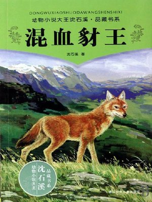cover image of 沈石溪童话:混血豺王(Shen ShiXi 'S Works: Mixed Race jackal king)