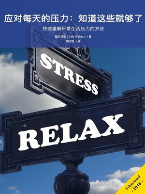 cover image of 应对每天的压力 知道这些就够了 (How to Deal With and Manage Daily Stress)