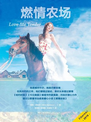 cover image of 燃情农场 (Love Me Tender)
