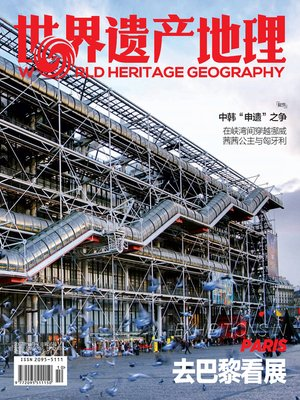 cover image of 去巴黎看展 世界遗产地理第35期 (World Heritage Geography No 35:Exhibitions in Paris)