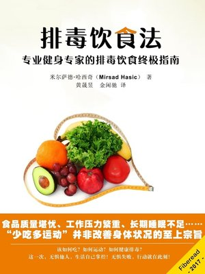 cover image of 排毒饮食法 (Detox Your Way: Creating the Ultimate Detox Diet )