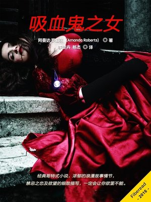 cover image of 吸血鬼之女 (The Vampire's Daughter)