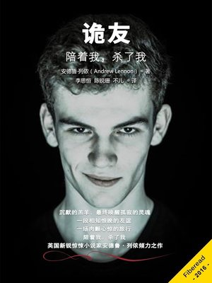 cover image of 诡友 (Keith)