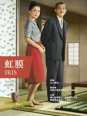 cover image of 虹膜2017年11月下(No.102) (IRIS Nov.2017 Vol.2 (No.102) )