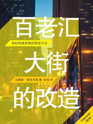 """cover image of 百老汇大街的改造  """"(Reinventing Broadway Street: Los Angeles' Architectural Reincarnation)"""