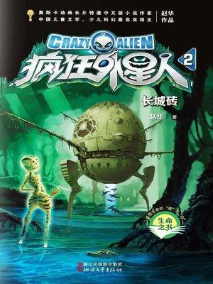 cover image of 疯狂外星人2:长城砖