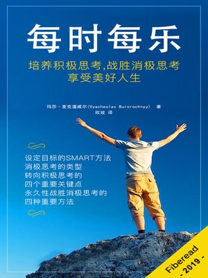 cover image of 每时每乐 (The Key To Positive Thinking - How to Be Happy and Think Positive, A Happiness Project Book)