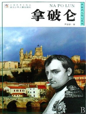 cover image of 世界名人传记—拿破仑(World celebrity biography books:Napoleon)