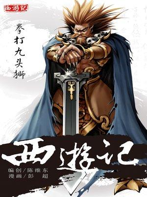 cover image of 西游记19-拳打九头狮