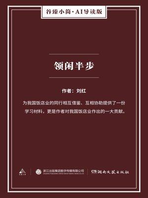 cover image of 领闲半步(谷臻小简·AI导读版)