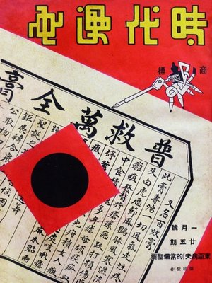 cover image of 时代漫画 第二十五本  (Time comics No.25)