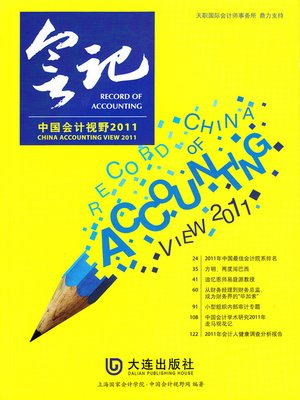 cover image of 会记:中国会计视野2011 Accountant: the Visual Field of Chinese Accountant 2011