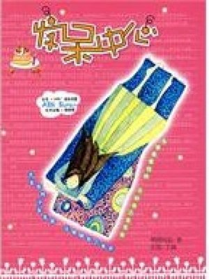 cover image of 发呆中心 Ask Sister(The Napp Place Ask Sister)