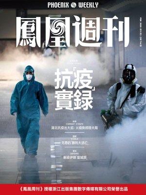 cover image of 抗疫实录 香港凤凰周刊2020年第5期 Phoenix Weekly 2020 No.5