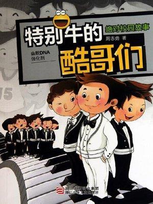 cover image of 绝对校园故事:特别牛的酷哥们