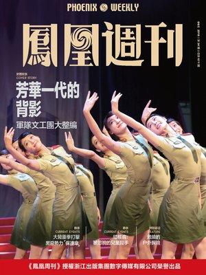 cover image of 芳华一代的背影 香港凤凰周刊2018年第34期 (Phoenix Weekly 2018 No.34)
