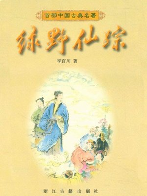 cover image of 绿野仙踪(The Wizard of Oz Series)