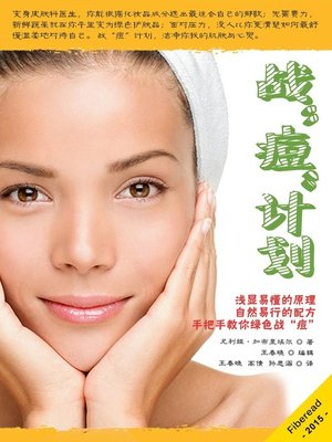 "cover image of 战""痘""计划 The Acne Diet"