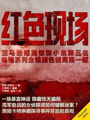 cover image of 红色现场 Red Handed