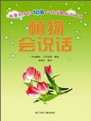 cover image of 我最好奇的108个科学奥秘大发现:植物会说话(彩图注音百科精华本)(I am most curious mystery 108 scientific discovery: Plants will speak)